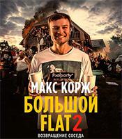 Корж Макс Большой Flat 2
