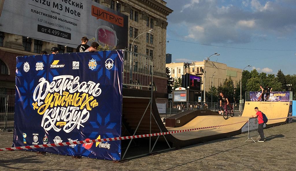 Фестиваль Уличных Культур, Харьков